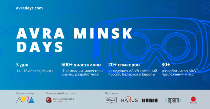 AVRA Minsk Days 2017