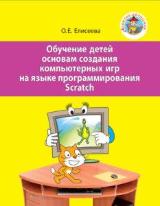 Обучение детей основам создания компьютерных игр на языке программирования Scratch