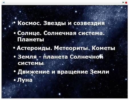 мир астрономии