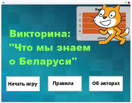 Что мы знаем о Беларуси