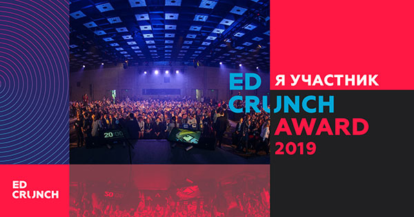 EdCrunch Award